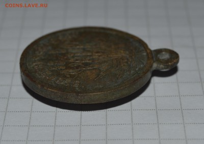 "Медаль ""В память Крымской войны 1853-1856"" - DSC_0693.JPG"
