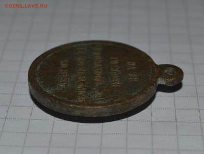 "Медаль ""В память Крымской войны 1853-1856"" - DSC_0694.JPG"