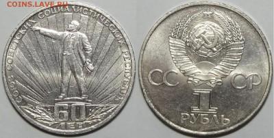 60 лет СССР до 08.05.17 в 22.00 - 60 лет СССР - 21.03.17