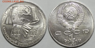 1 рубль 70 лет ВОСР до 08.05.17 в 22.00 - 1 рубль 70 лет ВОСР - 21.03.17