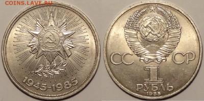 1 рубль 40 лет Победы до 08.05.17 в 22.00 - 40 лет победы - 21.12.15