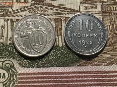 10 коп 2 шт 1925-1932 г до8.05.17 в 22:00 - IMG_0567.JPG