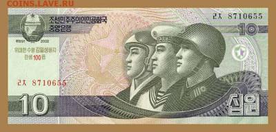 КНДР 10 вон 2012 - лицо. - КНДР_2012-10вон_100летКимИрСен_герб