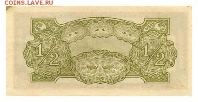 Полрупии японской оккупация Бирмы 1942 - спинка. - Япония_оккупация-Бирма_полрупии-1942_спинка