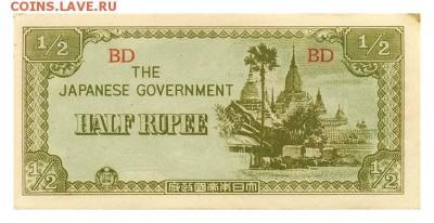 Полрупии японской оккупация Бирмы 1942 - лицо. - Япония_оккупация-Бирма_полрупии-1942_серия