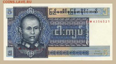 Бирма 5 кьят 1973 - лицо. - Бирма_1973-5кьят_лицо