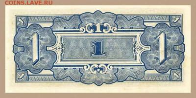 1 доллар японской оккупации Малайи 1942 - спинка. - Япония_оккупация-Малайя_1доллар-1942_спинка