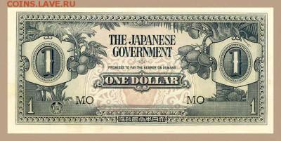1 доллар японской оккупации Малайи 1942 - лицо. - Япония_оккупация-Малайя_1доллар-1942_серия