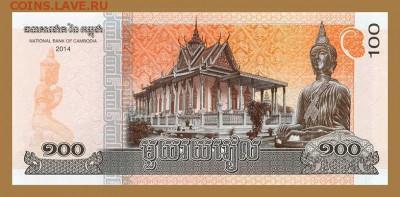 Камбоджа 100 риель 2014 - спинка. - Камбоджа_2014-100риель_храм