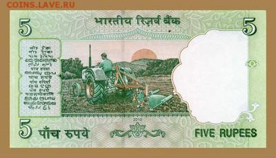 Индия 5 рупий 2010 - спинка. - Индия_2010-5рупий_спинка