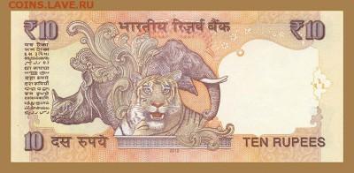 Индия 10 рупий 2012 - спинка. - Индия_2012-10рупий_спинка