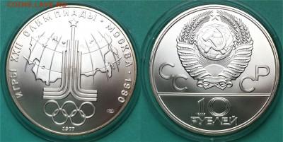 10 рублей 1977 карта СССР  14.05.2017 в (22-00 мск) - карта.JPG