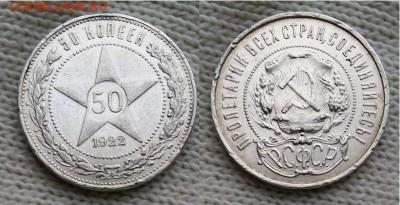 Ag-50 копеек 1922 года А.Г., до 21.00 мск 14.05.2017 - 50 копеек-1922-А.Г. 4