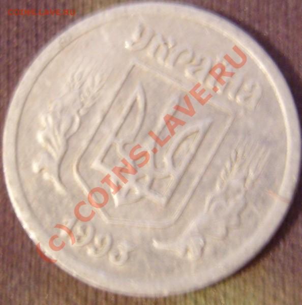 Помогите разобраться и оценить монеты!!! - SS103453.JPG