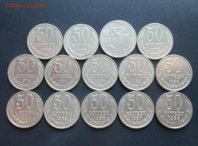 50 копеек 1964-88 г. -  14 шт.  -   до 15.05.17 г. - DSCN7423.JPG