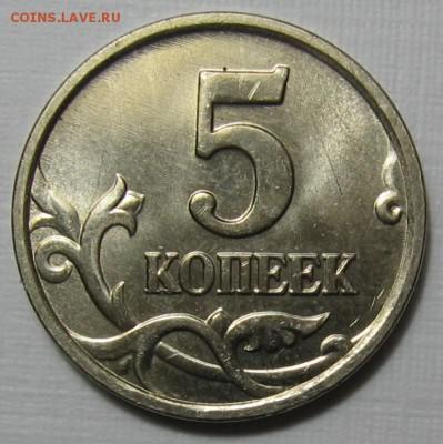 5 копеек 2005 М шт.Б2 по АС до 14.05.17 до 22:00 - 010.JPG
