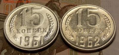 15 копеек 1961,62 гг отличные до 14.05.17 до 22-00 по мск - Изображение 791