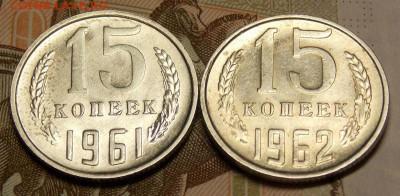 15 копеек 1961,62 гг отличные до 14.05.17 до 22-00 по мск - Изображение 794