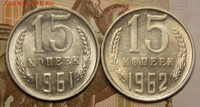 15 копеек 1961,62 гг отличные до 14.05.17 до 22-00 по мск - Изображение 804