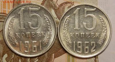 15 копеек 1961,62 гг отличные до 14.05.17 до 22-00 по мск - Изображение 806