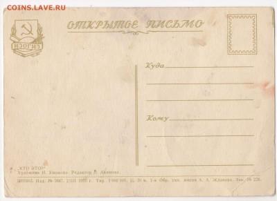 4 открытки (Чистые) - 50-ых годов - до 13.05.2017 - 3-1