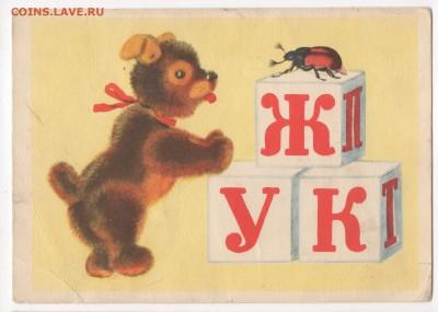 4 открытки (Чистые) - 50-ых годов - до 13.05.2017 - 3