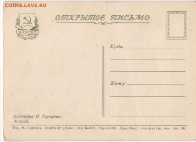 4 открытки (Чистые) - 50-ых годов - до 13.05.2017 - 4-1