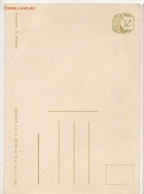 4 открытки (Чистые) - 50-ых годов - до 13.05.2017 - 2-1