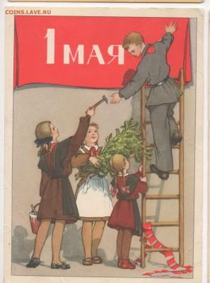 4 открытки (Чистые) - 50-ых годов - до 13.05.2017 - 2