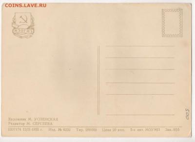 4 открытки (Чистые) - 50-ых годов - до 13.05.2017 - 1-2