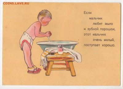 4 открытки (Чистые) - 50-ых годов - до 13.05.2017 - 1