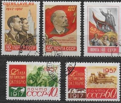 ССР 1957. 40 лет Октября >>>> - С-330