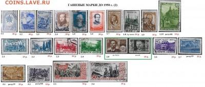 СССР до 1961. ФИКС. Гашеные марки - 3.2.Гашеные марки до 1950 г.