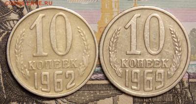 10 копеек 1962,69,70 до 14.05.17 до 22-00 по мск - Изображение 071