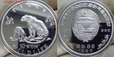 Монеты Северной Кореи на политические темы? - DSC01588.JPG