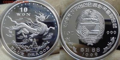 Монеты Северной Кореи на политические темы? - DSC01591.JPG