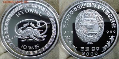 Монеты Северной Кореи на политические темы? - DSC01577.JPG