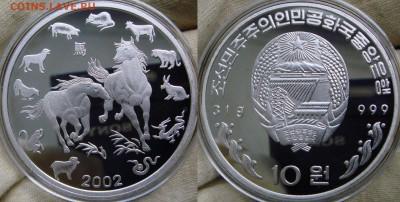 Монеты Северной Кореи на политические темы? - DSC01573.JPG