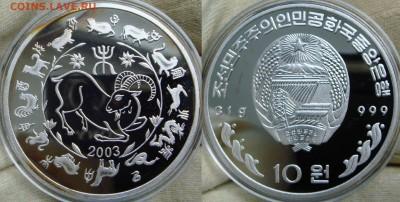 Монеты Северной Кореи на политические темы? - DSC01575.JPG