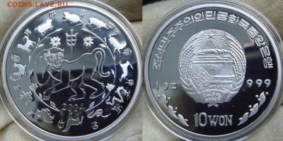 Монеты Северной Кореи на политические темы? - DSC01584.JPG
