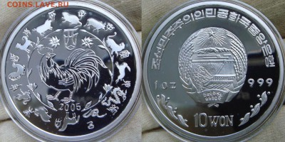 Монеты Северной Кореи на политические темы? - DSC01581.JPG