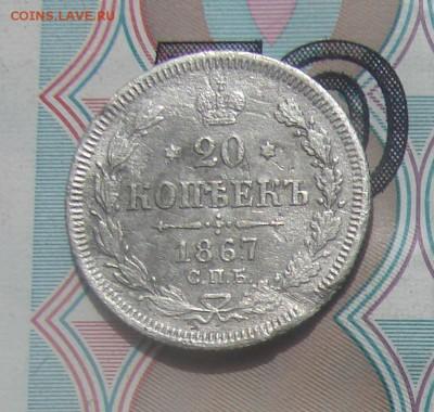 20 копеек 1867 до 19-05-2017 до 22-00 по Москве - 20 67 Р