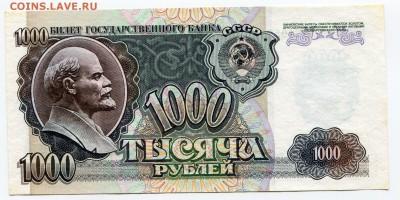 1000 рублей 1992 до 19-05-2017 до 22-00 по Москве - 1000 92 Р