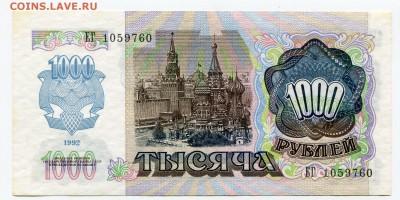 1000 рублей 1992 до 19-05-2017 до 22-00 по Москве - 1000 92 А