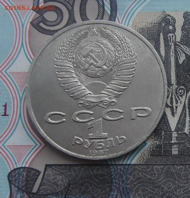 1 рубль 1987 70 лет ВОСР до 19-05-2017 до 22-00 по Москве - 2 87 А
