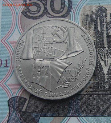 1 рубль 1987 70 лет ВОСР до 19-05-2017 до 22-00 по Москве - 2 87 Р  (
