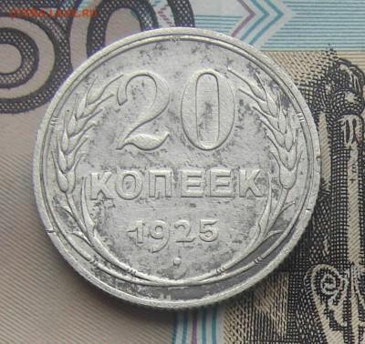 20 копеек 1925 до 19-05-2017 до 22-00 по Москве - 20 25 Р