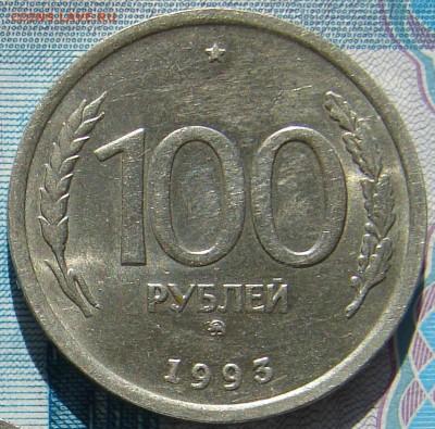 100 рублей 1993 ММД до 19-05-2017 до 22-00 по Москве - 100 93 Р