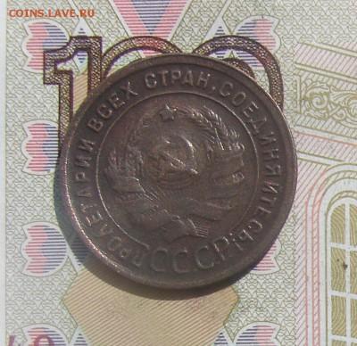 1 копейка 1924 до 19-05-2017 до 22-00 по Москве - 1 24 1 А