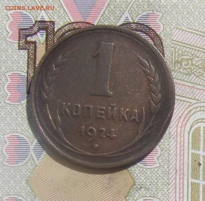 1 копейка 1924 до 19-05-2017 до 22-00 по Москве - 1 24 1 Р